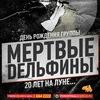 Мёртвые Дельфины :: 23.09 @ Stereo Hall (Москва)