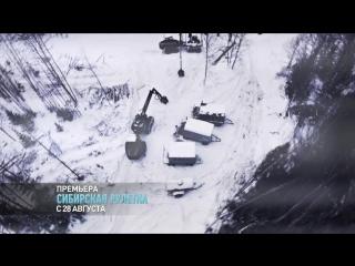 Сибирская рулетка трейлер
