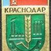 Типичный Почтовый Краснодар, Знаменского, Сн
