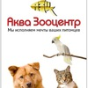 АкваЗооцентр-Зоомагазин-Ветклиника-Новосибирск