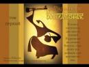 Ошо Раджниш - Возлюбленные. Аудиокнига. Баулы.1 том из четырёх.