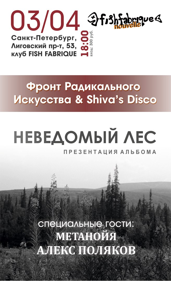 Фронт радикального искусства Неведомый лес