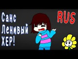 Санс Ленивый Хер - Undertale Animation RUS
