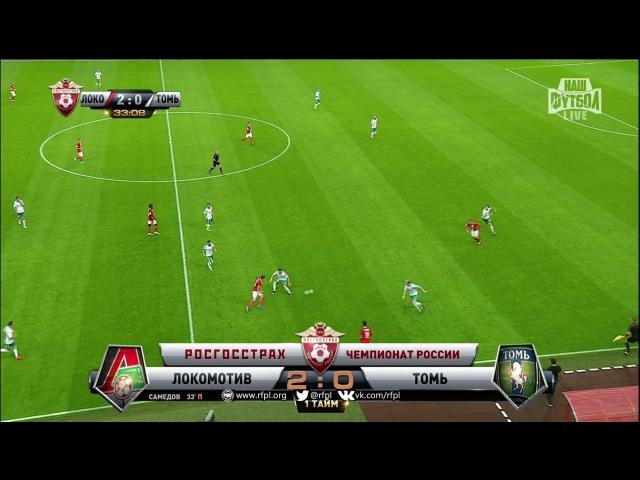 Футбол. РФПЛ. 2-й тур. Локомотив - Томь 2:0 33' Александр Самедов (пенальти)