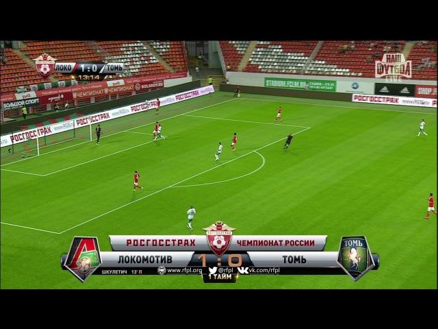 Футбол. РФПЛ. 2-й тур. Локомотив - Томь 1:0 13' Петар Шкулетич (пенальти)