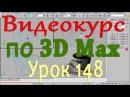 Видеокурс по 3d max. Отражение и преломление света 2. Урок 148