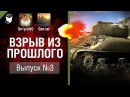 Квас как танк Взрыв из прошлого №3 World of Tanks