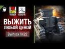 Выжить любой ценой №22 - от TheGun и Komar1K World of Tanks