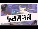 오버워치 매드무비 '누리귀여워' | OVERWATCH MONTAGE