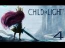 Прохождение Child of Light (XBOX 360/RUS) - 4 Дорога к равнинам