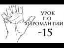 15. Урок по хиромантии. Линии детей, знаки деторождения