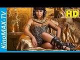 Лучший Исторический новый Фильм HD Клеопатра США