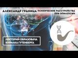 Александр Граница - Психические расстройства при эпилепсии