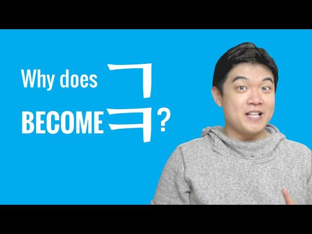Ask a Teacher with Jae - Why Does ㄱ (giyeok) Sometimes Sound Like ㅋ (kieuk)