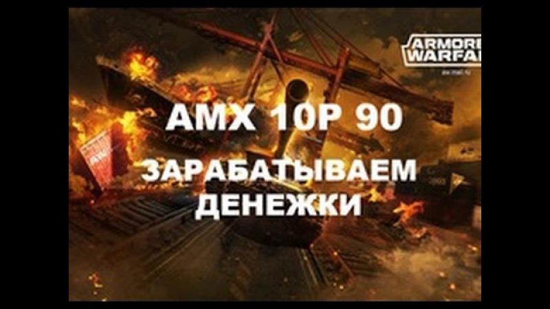 AMX 10P 90 самый прибыльный танк Armored warfare,Проект армата, aw,