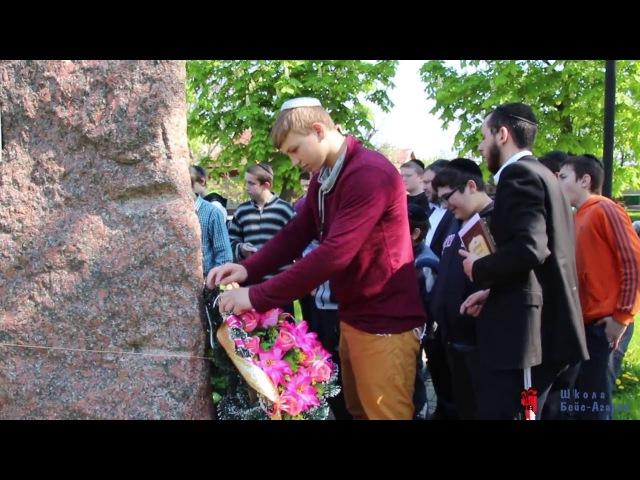 День Памяти Жертв Холокоста, школа Бейс-Агарон, Пинск, 2016. Holocaust Memorial Day with Beis-Aharon School, Pinsk, Belarus 2016.