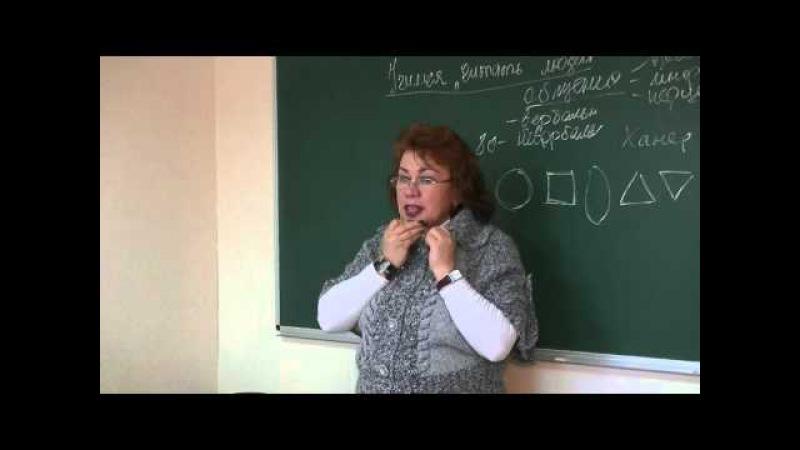 Секреты психологии. Учимся читать людей. Психолог Наталья Кучеренко. Лекция №22.