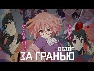 [Обзор аниме] За гранью / Kyoukai no Kanata [Anime Re.]