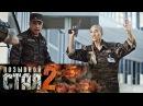 Позывной Стая 2 сезон 3 и 4 серия Возвращение в прошлое 2014