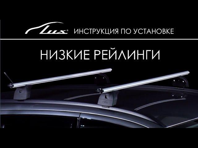 Установка багажника LUX (Люкс). Низкие рейлинги.