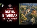 Осень в танках - музыкальный клип от Студия ГРЕК и TTcuXoJlor World of Tanks