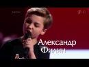 Александр Филин.
