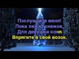 Несчастный случай Кортнев Алексей - Бубенцы (jingle bells)