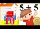 Число 10 Математика для малышей развивающий мультик Видео для детей Наше всё