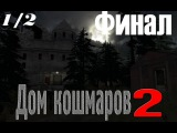 Дом кошмаров. Nightmare House 2. Эпизод 7 ФИНАЛ. 2 Концовки