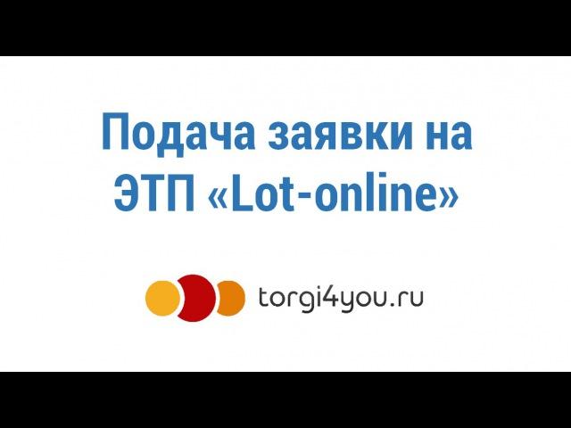Подача заявки на ЭТП Лот-. Аукционы по банкротству.
