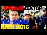 GM | VLOG - ГЕЙ-ПАРАД КИЕВ 2016 | Около Гей-Парада | ГЕЙ-ПАРАД глазами быдла