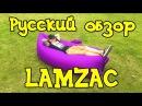 Надувной шезлонг Ламзак 🏖️(Обзор, тест-драйв) / Lamzac (Review, test-drive)