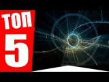 МИР - ЭТО ИЛЛЮЗИЯ. 5 шокирующих гипотез о мироздании. Самые невероятные теории о н...
