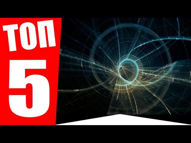 МИР ЭТО ИЛЛЮЗИЯ 5 шокирующих гипотез о мироздании Самые невероятные теории о нашем мире