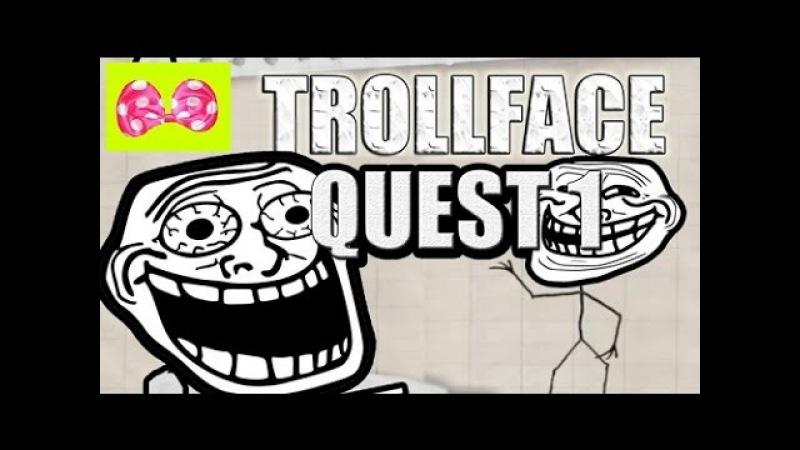 Vlog Сони Игрушкиной. Мультик Игра Троллфейс Квест 1. Cartoon Game Trollfeys Quest 1