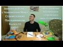 Зимняя рыбалка с Чемпионом Мира Станиславом Посланчиком. Выпуск 3. Часть1.