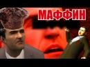 МАФФИН РЕЖИССЕРСКАЯ ВЕРСИЯ RYTP Machinima