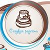 Сладкая радость! Торты, капкейки, десерты Самара