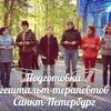 Подготовка гештальт-терапевтов | Санкт-Петербург