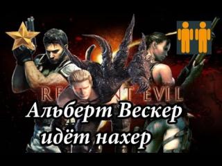 Resident Evil 5 - Альберт Вескер идёт нахер