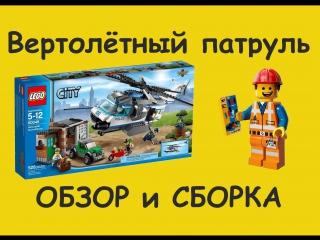 Лего Вертолётный патруль обзор 60046