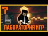 [Minecraft] Minecraft Lab #7