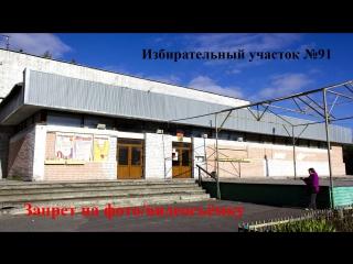 Запрет на съёмку в избирательном участке №91