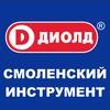 ДИОЛД Смоленский Инструмент