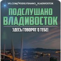 podslyshano_vladivostok