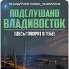 Подслушано Владивосток (VDK)