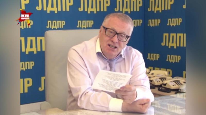 Владимир Жириновский спел колыбельные