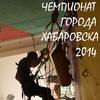 Чемпионат Хабаровска по спелеотехнике 2014