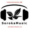 SorokaMusic