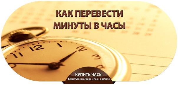 120 часов сколько минут:
